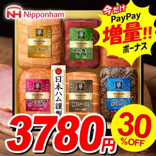 お中元 御中元 2021 ハム ギフト 詰め合わせ 詰合せ 日本ハム 華 はなやか HNA-60 割引 30%OFF 食品 食べ物 お取り寄せグルメ