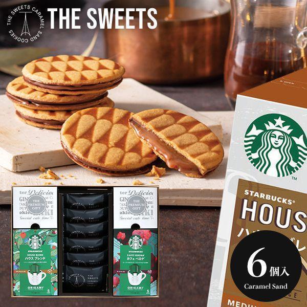 スイーツ お菓子 詰め合わせ スタバ スターバックス お中元 2021 内祝い お返し コーヒー キャラメルサンドクッキー ギフト セット 6個入 高級 おしゃれ