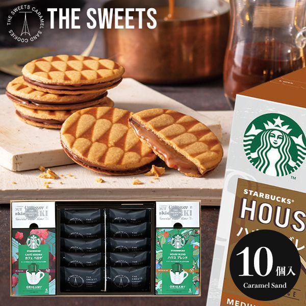 キャラメルサンドクッキー お中元 2021 おしゃれ 高級 スイーツ ギフト お菓子 詰め合わせ ギフト スタバ スターバックス コーヒー セット 12個入 内祝い お返し