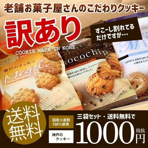 訳あり わけあり 食品 スイーツ お菓子 お試し ポイント消化 送料無料 神戸のクッキー 3袋セット メープル チョコチップ ミルク 割れクッキー|japangift