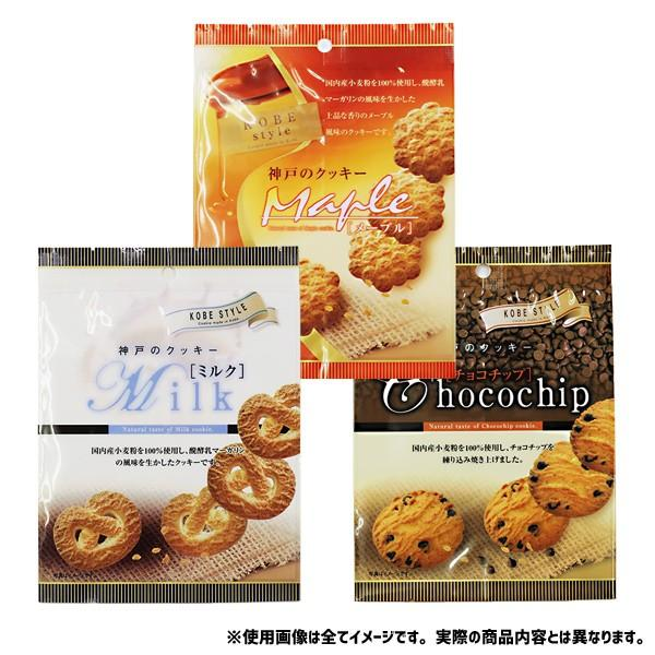 訳あり わけあり 食品 スイーツ お菓子 お試し ポイント消化 送料無料 神戸のクッキー 3袋セット メープル チョコチップ ミルク 割れクッキー|japangift|03