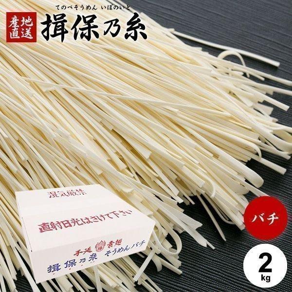 名物品 揖保乃糸 揖保の糸 素麺 そうめんバチ2kg 乾麺 非常食 日持ち