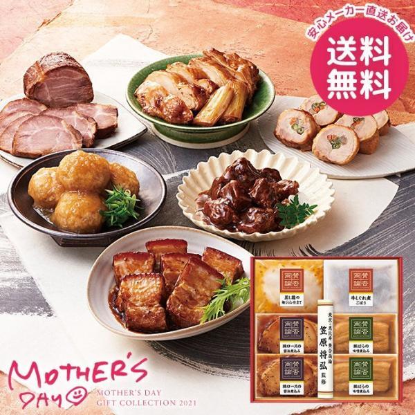 遅れてごめんね母の日2021食べ物プレゼントギフトセット花以外食品グルメ賛否両論和食ギフト食品人気IWA-31