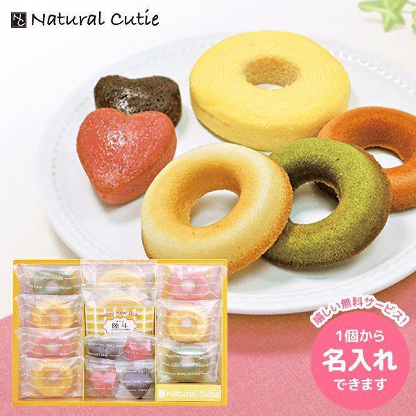 内祝い 内祝 お返し 名入れ スイーツ ギフト セット バウム ドーナツ フィナンシェ お菓子 詰め合わせ JOY-20F (1) 【納期:約14日】