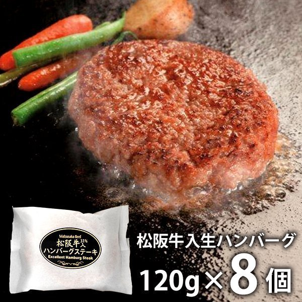 内祝い 内祝 お返し 松阪牛 生ハンバーグ お取り寄せグルメ 肉 ギフト セット 詰合せ メーカー直送 食品 食べ物
