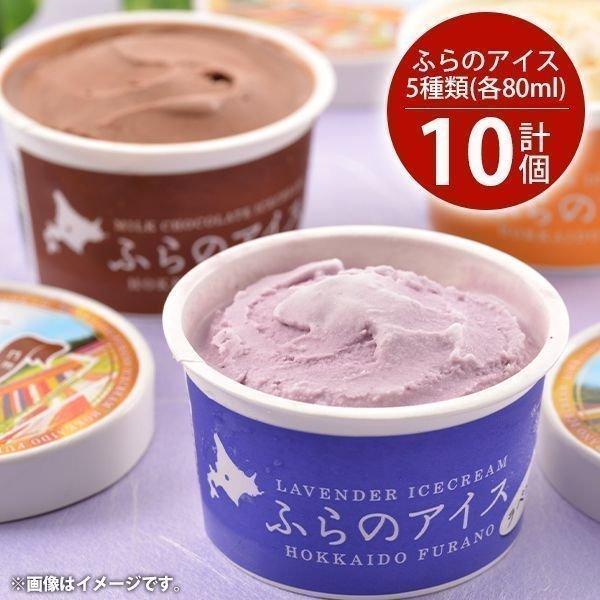 内祝い 内祝 お返し スイーツ お取り寄せ ギフト セット 富良野 アイスクリーム メーカー直送 DHFA10