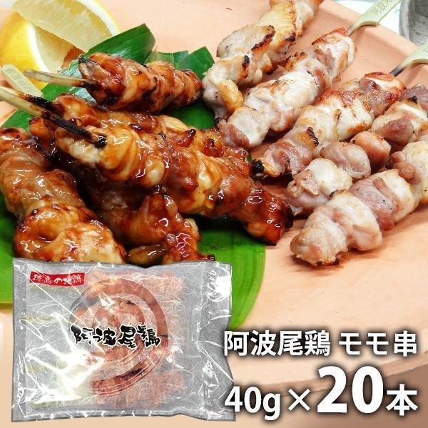 内祝い 内祝 お返し お取り寄せグルメ ギフト セット 詰合せ 阿波尾鶏 モモ串 40g 20本 メーカー直送 食品 食べ物