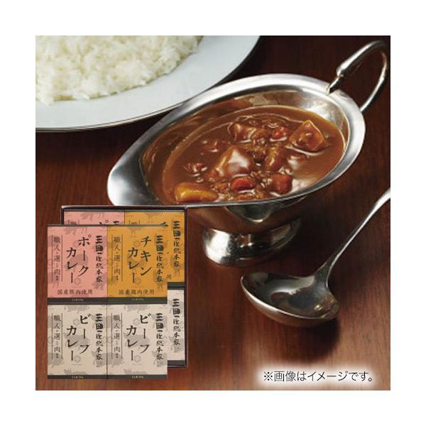 お中元 御中元 2021 高級 カレー レトルト ビーフ 詰め合わせ お取り寄せ 三田屋総本家 職人が選んだ肉使用 3種のカレーギフト 8食 食品