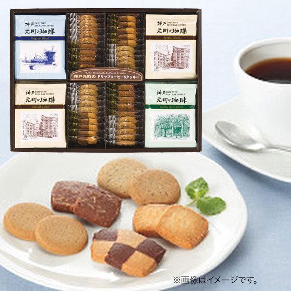 内祝い 内祝 お返し スイーツ コーヒー ギフト お菓子 セット 詰め合わせ 神戸元町の珈琲 & クッキーセット MTC-C (8)