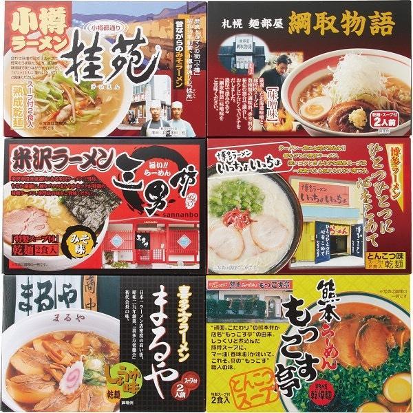 内祝い 内祝 お返し ラーメン 有名店 麺類 詰め合わせ 全国人気ラーメン店ギフト (8)