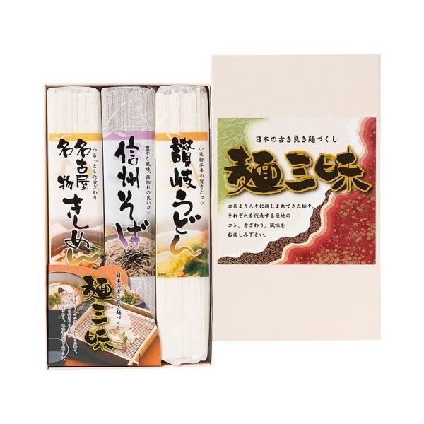 内祝い 内祝 お返し 讃岐うどん 信州そば さぬきうどん 麺 乾麺 麺三昧 MELN-75 (30) 保存食 非常食 日持ち