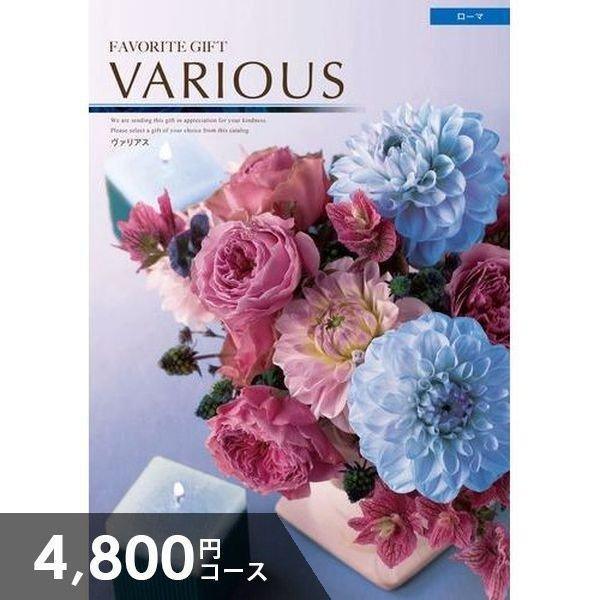 カタログギフト内祝い内祝お返しヴァリアスVARIOUSローマ4800円コース香典返し引き出物結婚祝い出産内祝い新築祝い