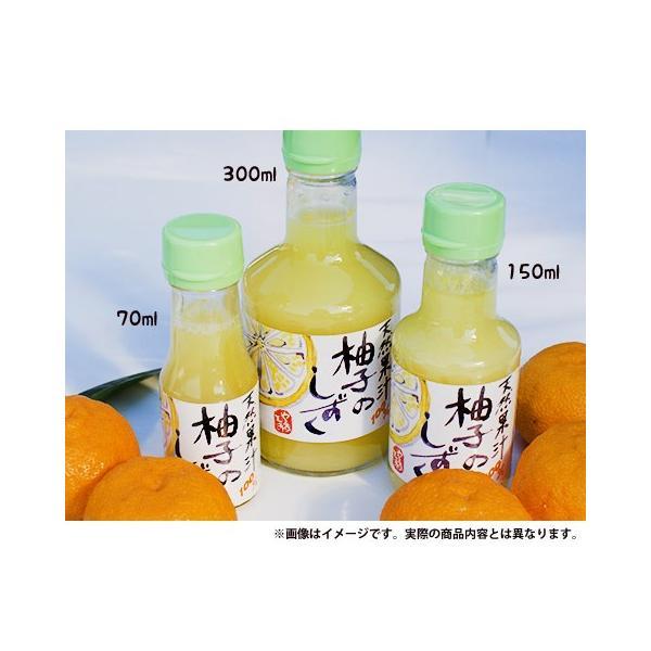 姫路 安富ゆず工房 やすとみの柚子のしずく 150ml 1本 天然ゆず果汁100% のし・包装不可
