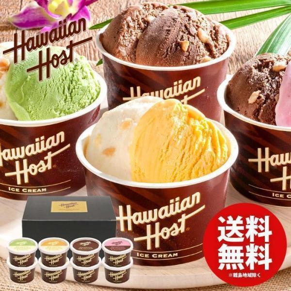 アイス アイスクリーム ギフト 高級 スイーツ 内祝い お返し 敬老の日 出産 結婚 ハワイアンホースト マカデミアナッツチョコアイス 7個入 AH-HH