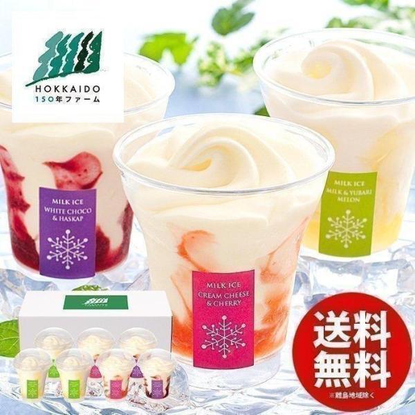 内祝い 内祝 お返し お取り寄せ スイーツ アイスクリーム ギフト 高級 北海道150年ファーム 札幌ミルクアイス 計7個入 A-SWP メーカー直送
