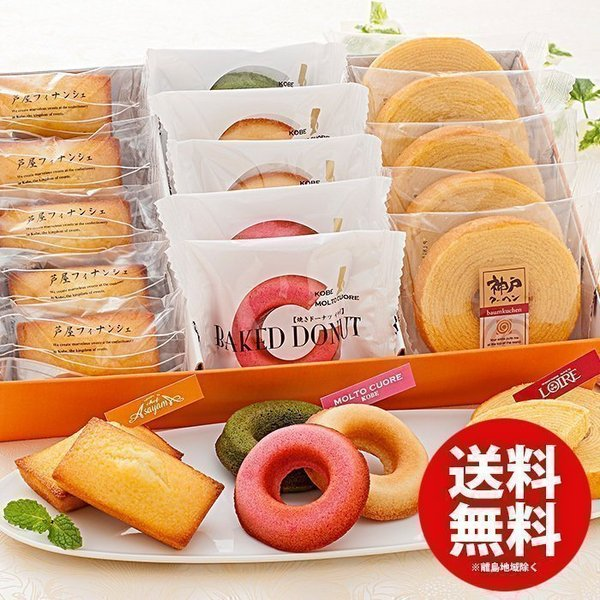 スイーツ ギフト セット 高級 お取り寄せ 内祝い 内祝 お返し 出産 結婚 神戸人気パティシエの焼き菓子セット 計15個 YJ-FPL