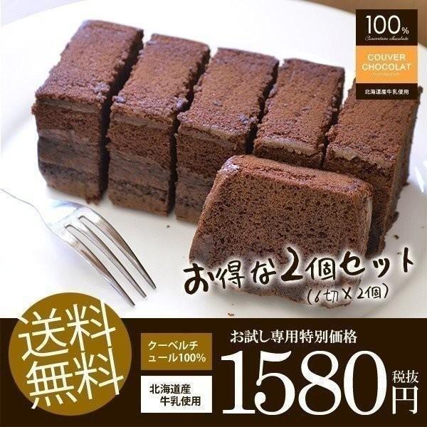 わけあり 訳あり食品 スイーツ お菓子 詰め合わせ 送料無料 チョコレートケーキ ガトーショコラ ポイント消化 クーベルショコラ 2個