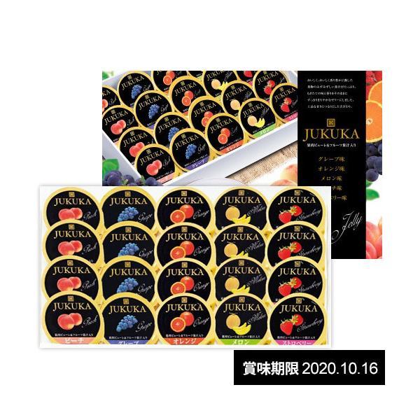 お中元 内祝い お返し 金澤兼六製菓 JUKUKA 熟果ゼリーギフト 20個入り ギフト 詰め合わせ JK-20[5]|japangift