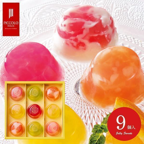 内祝い お菓子 ダンケ ピッコロドルチェ 10号  Danke ゼリー スイーツ 洋菓子 ギフト 詰め合わせ セット   PDA-10[8]|japangift