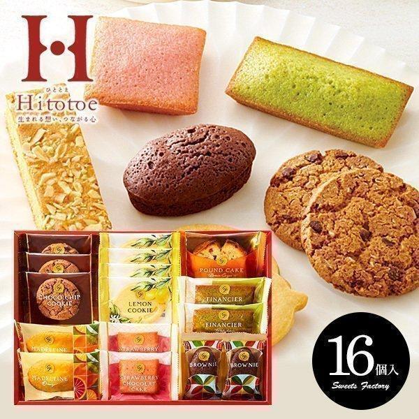 内祝いお返しスイーツお菓子ギフト結婚内祝い出産内祝い洋菓子焼き菓子詰め合わせスイーツファクトリー16号おしゃれクッキー高級
