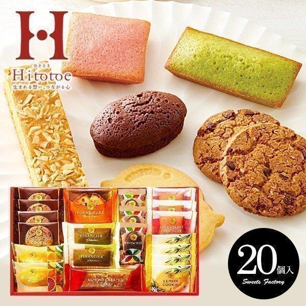 お菓子詰め合わせギフトスイーツ内祝いお返し結婚内祝い出産内祝い洋菓子焼き菓子スイーツファクトリー20号おしゃれクッキー高級