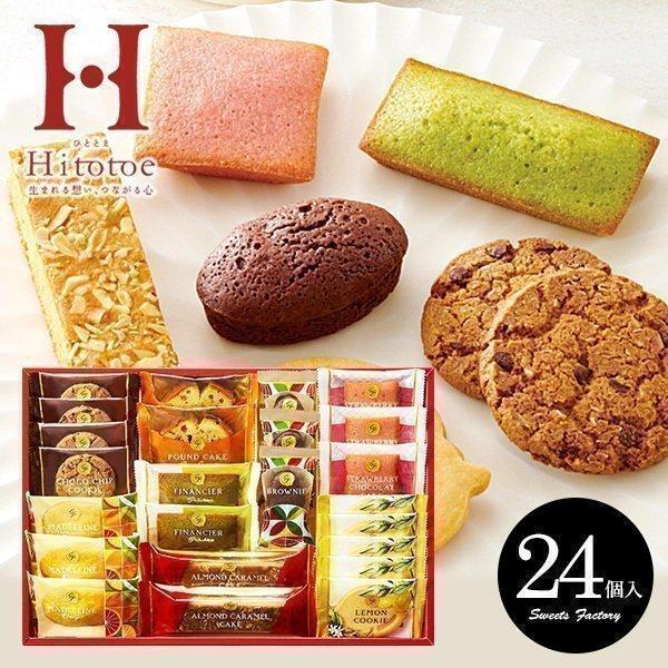 内祝いお返しスイーツお菓子ギフト結婚内祝い出産内祝い洋菓子焼き菓子詰め合わせスイーツファクトリー24号おしゃれクッキー高級