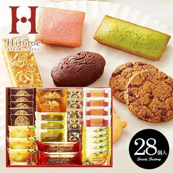 スイーツギフト内祝いお返し結婚内祝い出産内祝いお菓子洋菓子焼き菓子詰め合わせスイーツファクトリー28号おしゃれクッキー高級