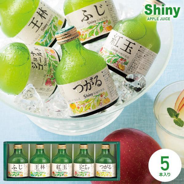 ジュース ギフト 詰め合わせ 詰合せ 内祝い 内祝 お返し シャイニー りんごジュース アップルジュース 林檎倶楽部 (SY-C 5本入)|japangift