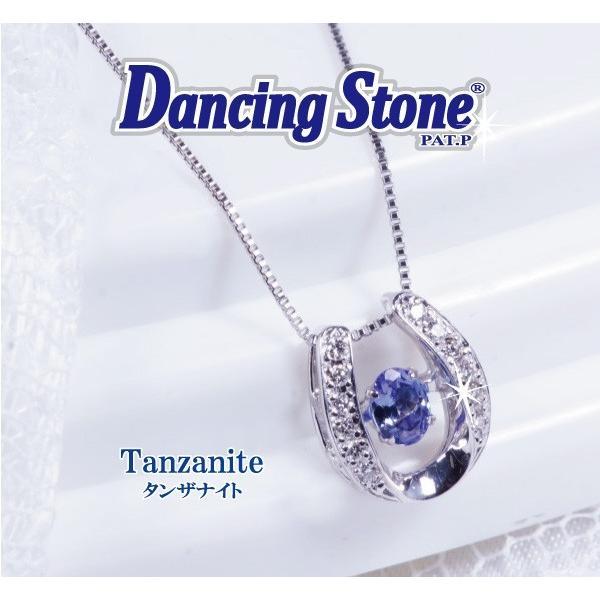 タンザナイト ペンダント ネックレス ダンシングストーン  Dancing Stone  馬蹄 ホースシュー 18金ホワイトゴールド<br> 45cm  12月誕生石
