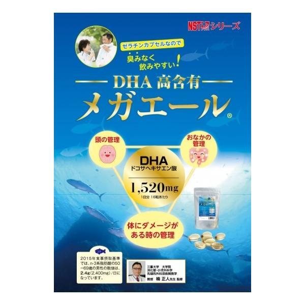 楠式高濃度DHA「メガエール」|japanicarellc|02