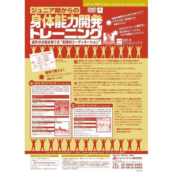 ジュニア期からの「身体能力開発トレーニング」全2枚 799-S japanlaim0418