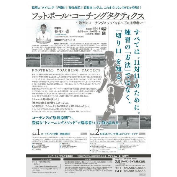 フットボール・コーチングタクティクス 全2巻 864-Sサッカー|japanlaim0418
