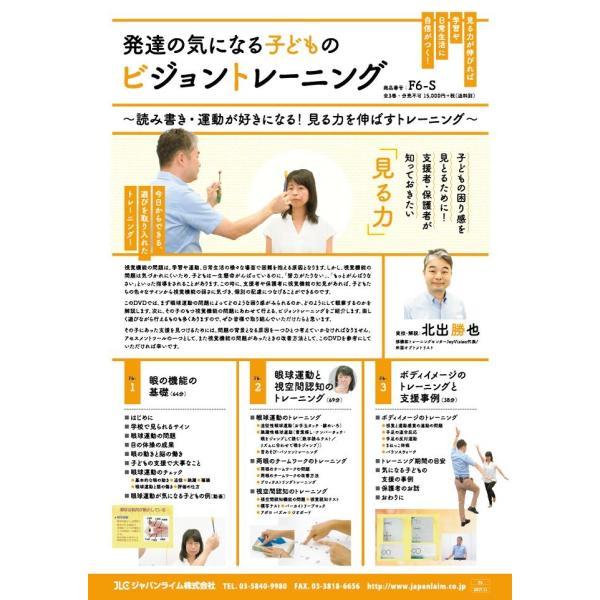発達の気になる子どものビジョントレーニング 療育 パーカイトリーブロック F6-S 全3巻|japanlaim0418|02