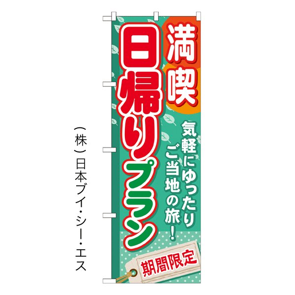 満喫日帰りプラン のぼり旗/旅行 飲食関連