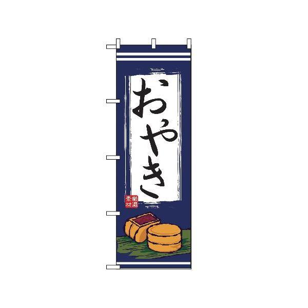 「おやき」のぼり旗