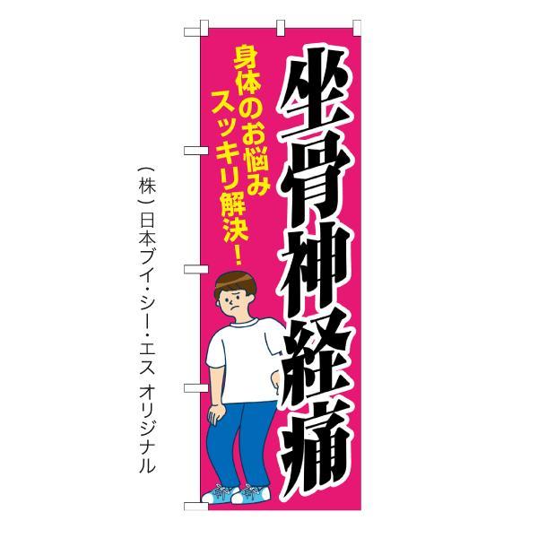 坐骨神経痛 のぼり旗|japanvcs