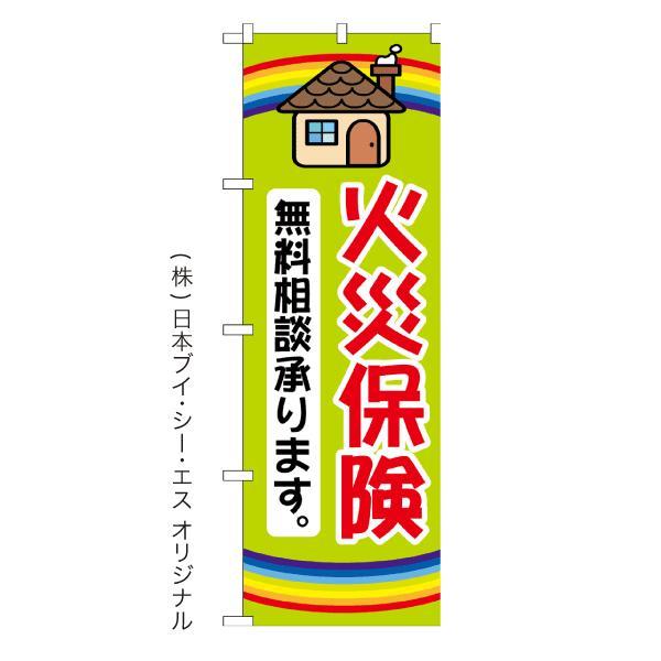 火災保険 無料相談承ります。 のぼり旗 japanvcs