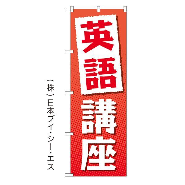 【英語講座】特価のぼり旗|japanvcs