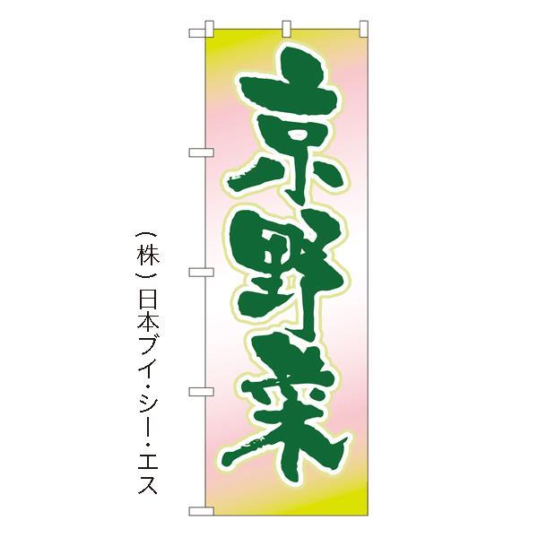 【京野菜】特価のぼり旗 [NSV-0391]