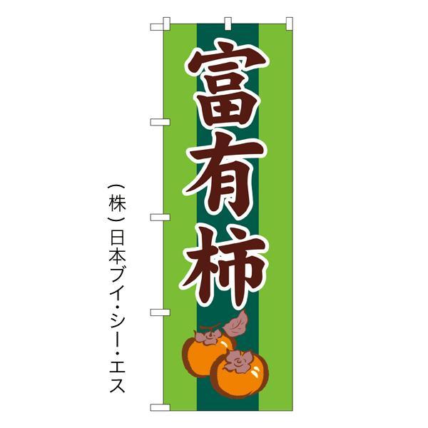 【富有柿】特価のぼり旗 [NSV-0444]