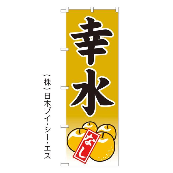 【幸水】特価のぼり旗 [NSV-0449]