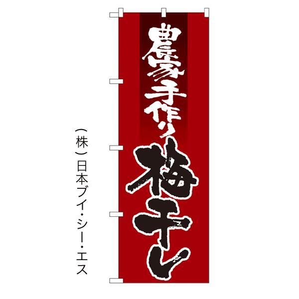【農家手作り梅干し】特価のぼり旗 [NSV-0486]