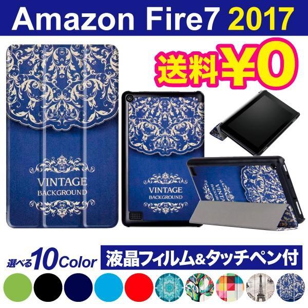 Amazon Fire 7 2017 第七世代 タブレットカバー