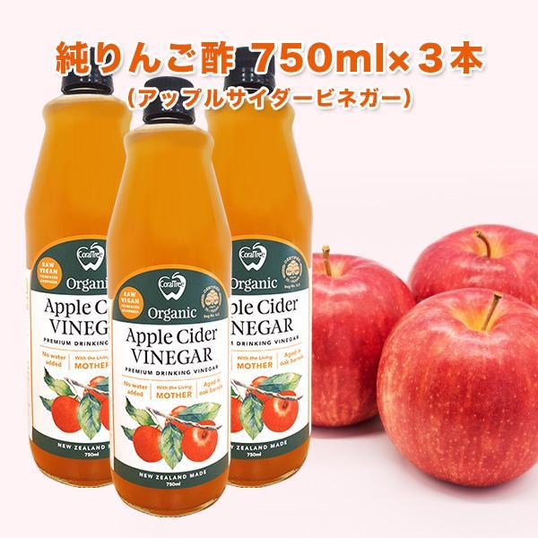 アップルサイダービネガー 純りんご酢 750ml×3本セット 有機JAS認定 無添加 非加熱 オーク樽熟成 砂糖不使用 送料無料