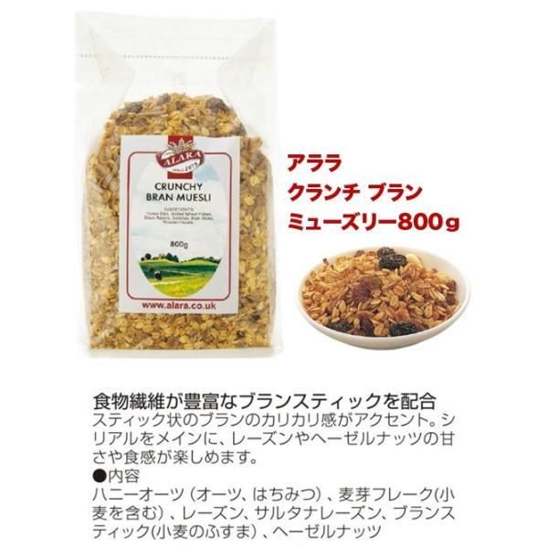 アララ ALARA クランチ ブラン ミューズリー 800g 食物繊維が豊富なブランスティックを配合 jarrah 03