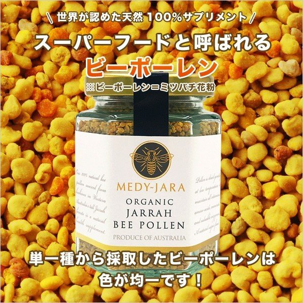 ジャラのスーパーフード ビーポーレン 120g BEEPOLLEN  オーガニック認定 天然のサプリメント みつばち花粉 送料無料 jarrah 02
