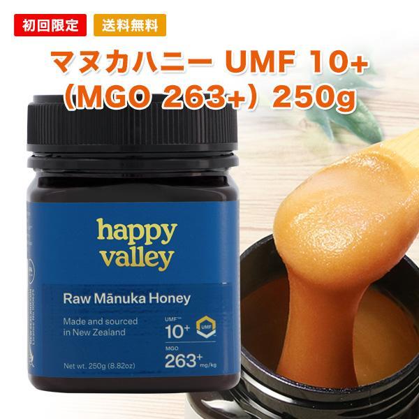 プレミアム マヌカハニー UMF10+ 250g 初回限定 ニュージーランド産 はちみつ 蜂蜜 honey ポイント消化 送料無料|jarrah