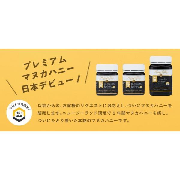 プレミアム マヌカハニー UMF10+ 250g 初回限定 ニュージーランド産 はちみつ 蜂蜜 honey ポイント消化 送料無料|jarrah|06
