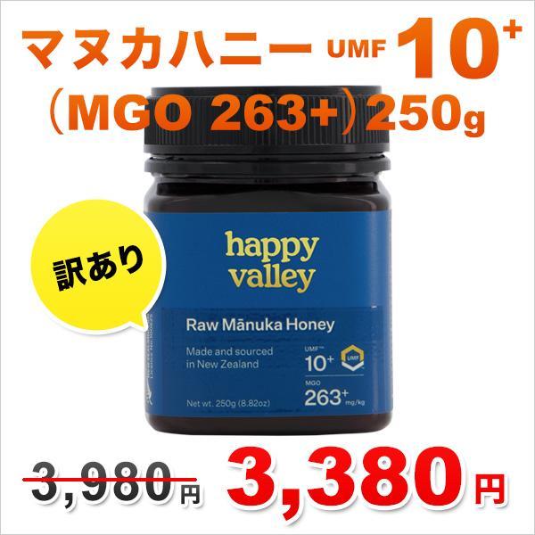 訳あり OUTLET プレミアム マヌカハニー UMF10+ 250g ニュージーランド産 honey はちみつ 蜂蜜|jarrah