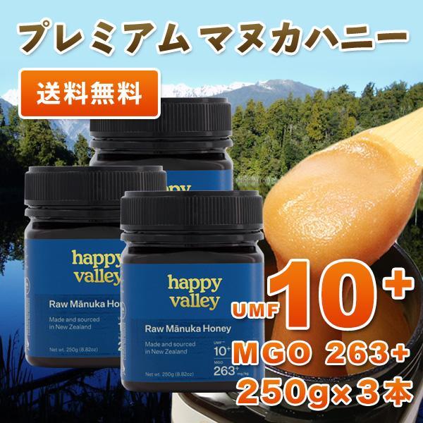 期間限定クーポンで20%OFF プレミアム マヌカハニー UMF10+ 250g×3本セット ニュージーランド産 天然生はちみつ 蜂蜜 honey 送料無料